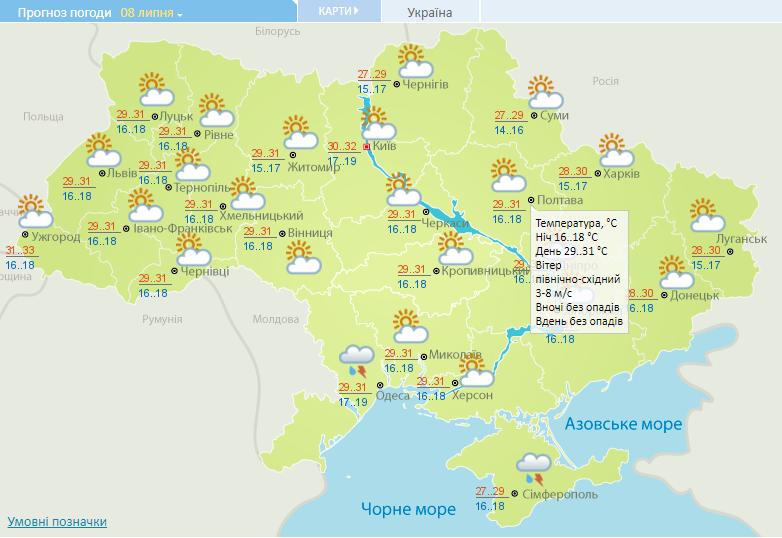 Прогноз погоди в Україні на 8 липня.