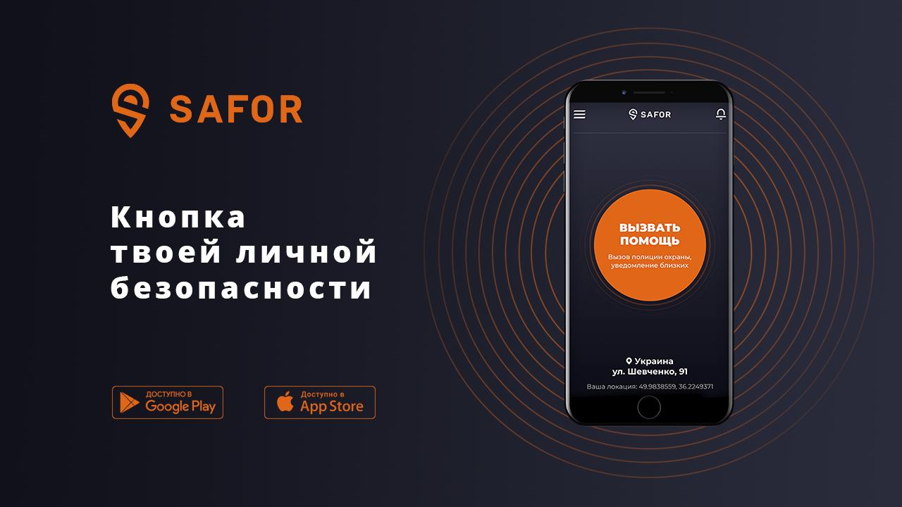 Личная безопасность в смартфоне: как работает приложение Safor