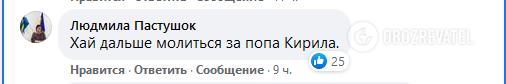 """""""Хай дальше молиться за попа Кирила""""."""
