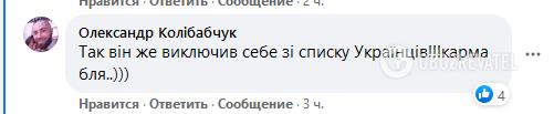 """""""Так він же виключив себе зі списку українців! Карма""""."""
