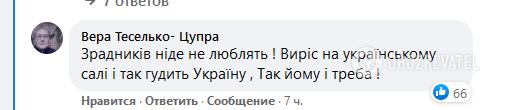 """""""Зрадників ніде не люблять ! Виріс на українському салі і так губить Україну , Так йому і треба""""."""