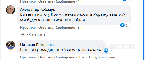 """""""Вивезти його у Крим ехай любить Україну звідти. А ми будемо пишатися ним звідси""""."""