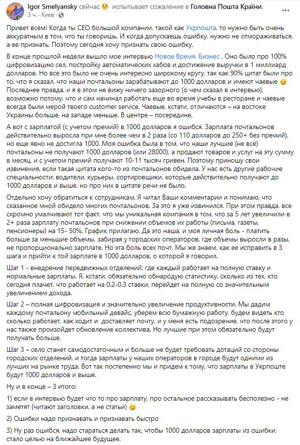 Пост Ігоря Смілянського.
