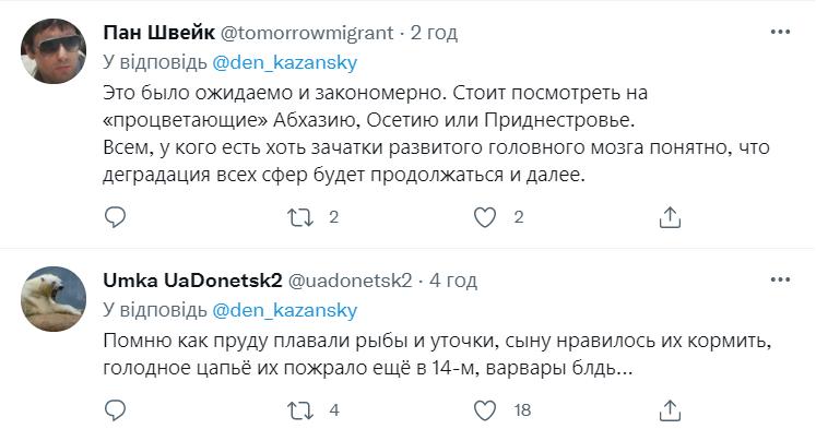 """Територію біля """"Донбас Арени"""" порівняли з Абхазією"""