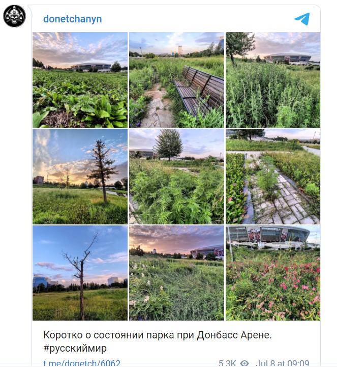"""Нові фото парку біля """"Донбас Арени"""""""