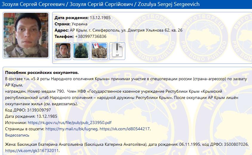 Новости Крымнаша. Оккупанты заметают следы