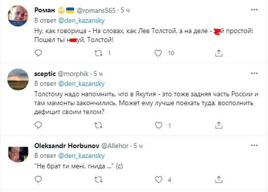 Реакция на слова Толстого.