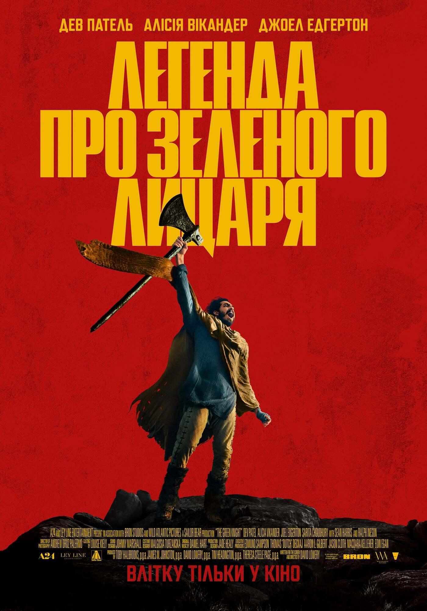 Новий український постер фентезі
