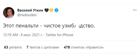 Василий Уткин не доволен решением рефери