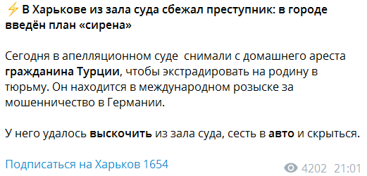 Скриншот повідомлення місцевого Telegram-каналу