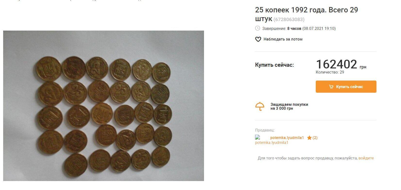 Набор монет за 162 тыс. грн