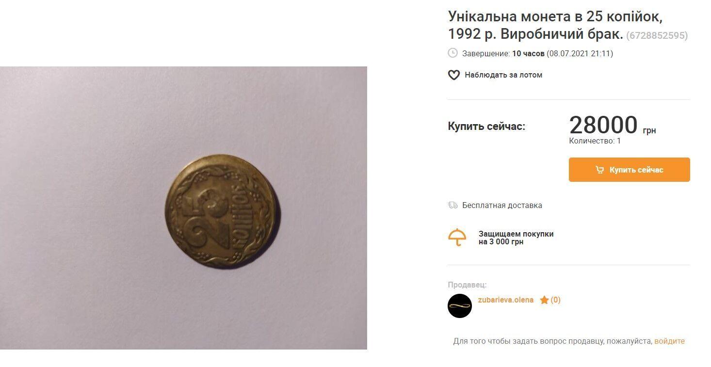 Як виглядає унікальна монета