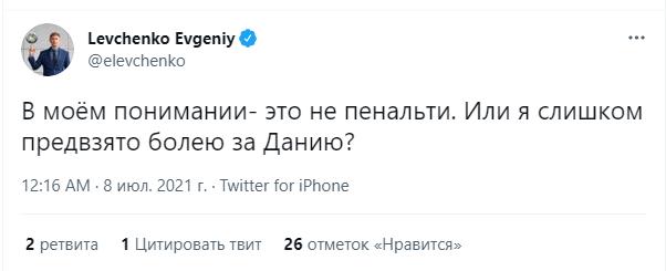 Евгений Левченко сомневается в пенальти