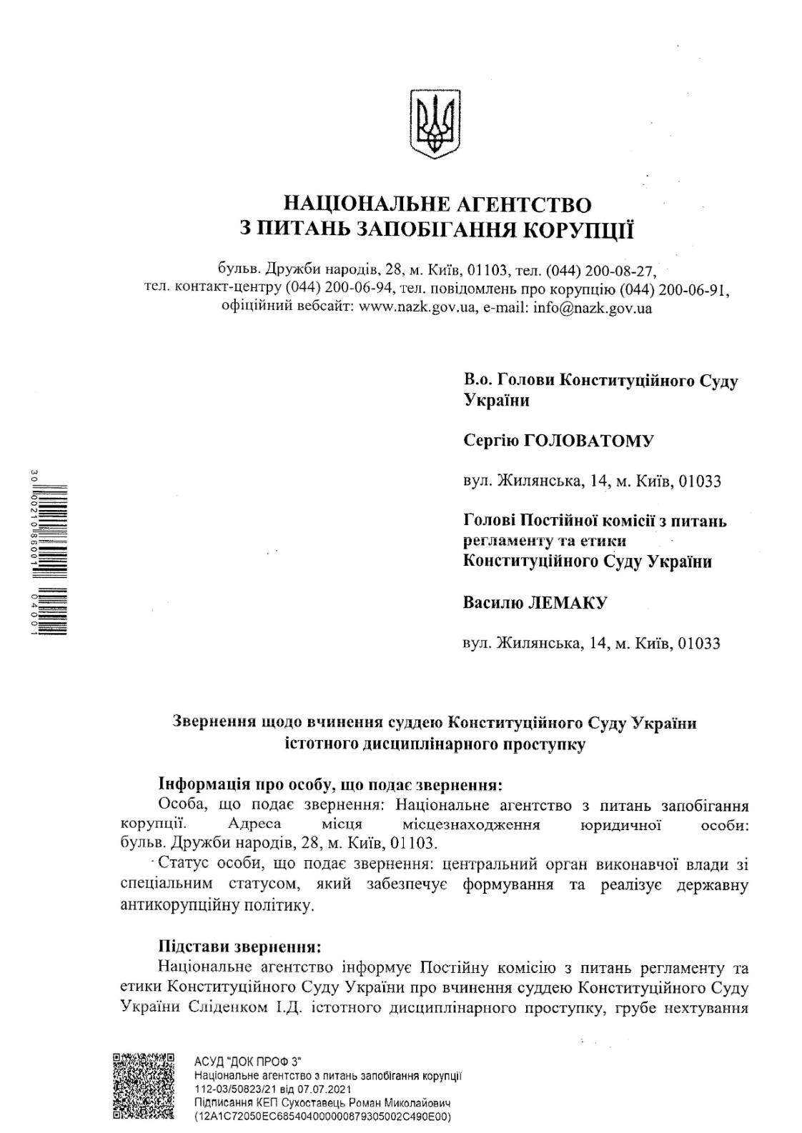 Обращение НАПК относительно совершения судьей Слиденко дисциплинарного проступка