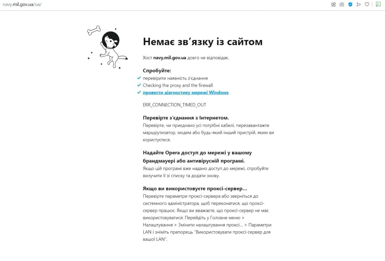 Повідомлення браузера при спробі зайти на сторінку сайту ВМС України зараз