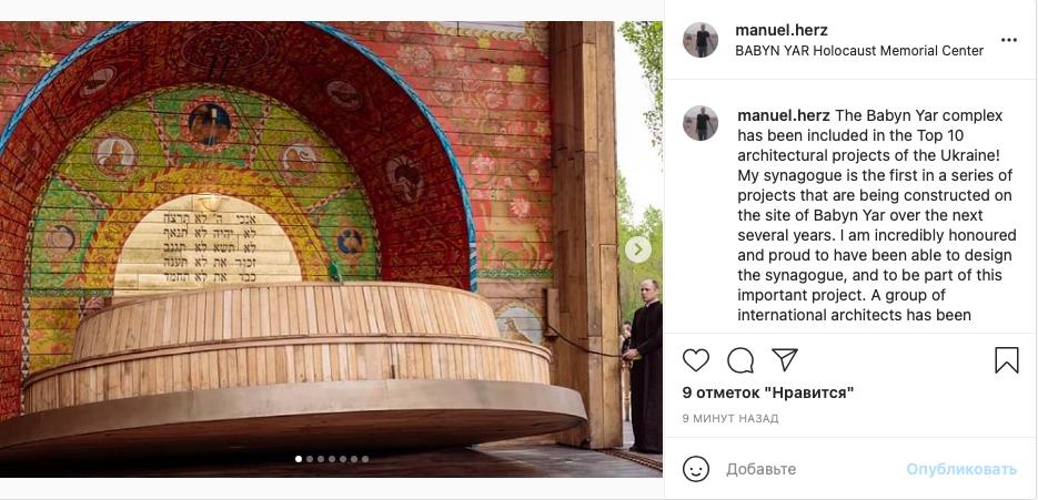 """Герц сообщил, что """"Бабий Яр"""" вошел в рейтинг самых амбициозных архитектурных проектов Украины"""