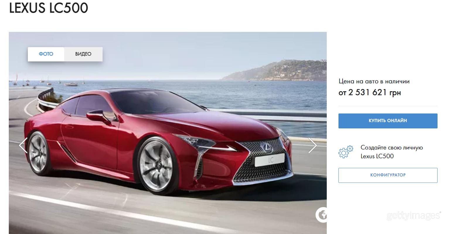 Ціна Lexus LC500 в Україні