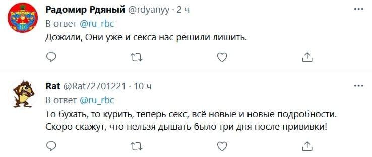 Скрин Twitter РБК