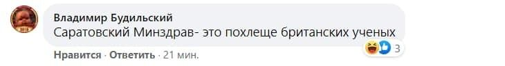 Скрин Facebook РБК