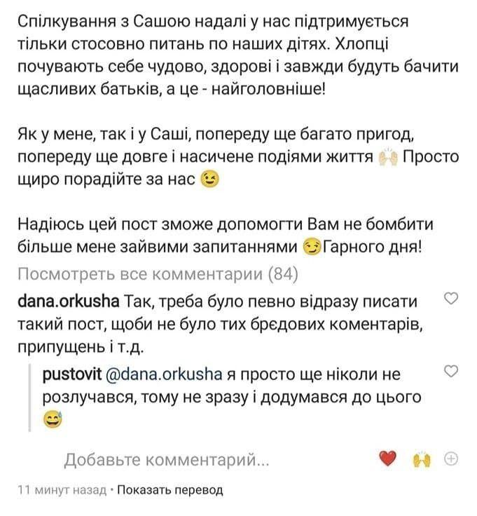 Публікація блогера.