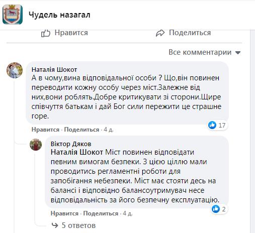 """""""Не впорався, провини сільради немає"""": на Рівненщині сталася трагедія з 14-річним підлітком на мосту"""