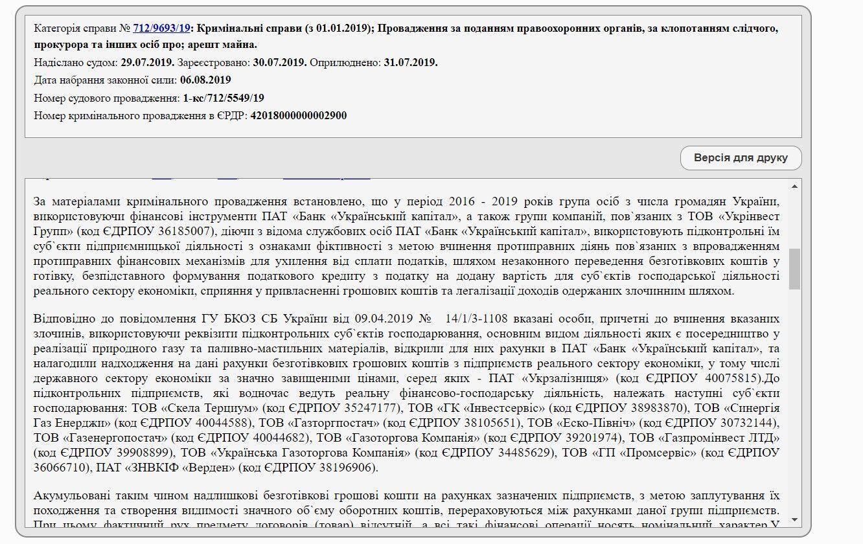 Банк Бєлашова замішаний у відмиванні коштів