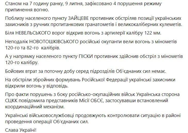 Сводка о ситуации на Донбассе