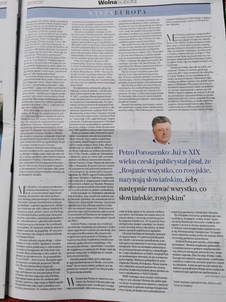 Статья Порошенко вызвала истерику в России, – Фриз