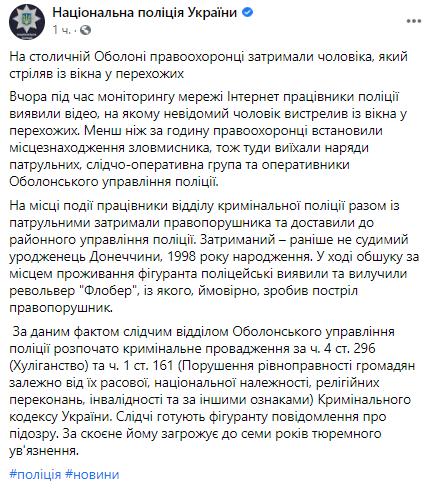 """В Киеве задержали мужчину, который стрелял по """"х*хлам"""" и прославлял Путина: что ему грозит"""