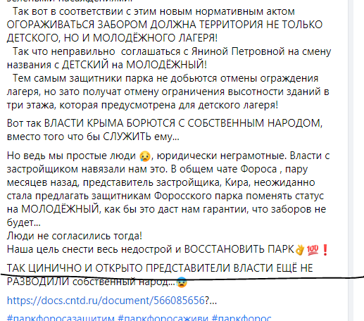 Новости Крымнаша. Предатели снова просят Путина остановить беспредел