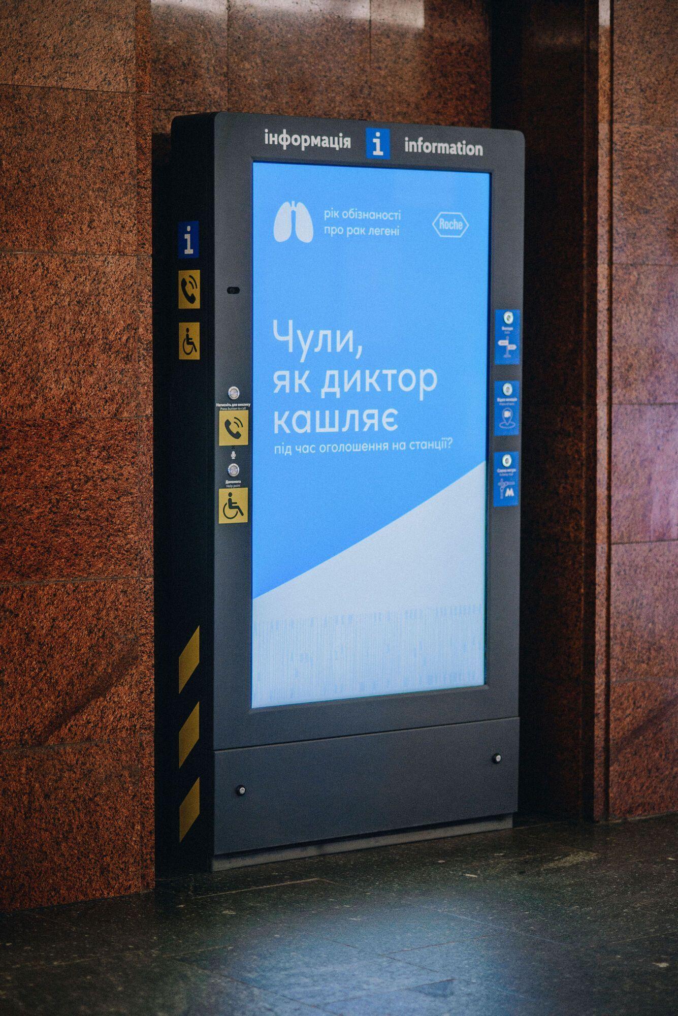 У київському метро відбувся перформанс до Дня боротьби з раком легенів