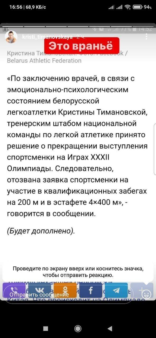 Збірна Білорусі зробила офіційну заяву