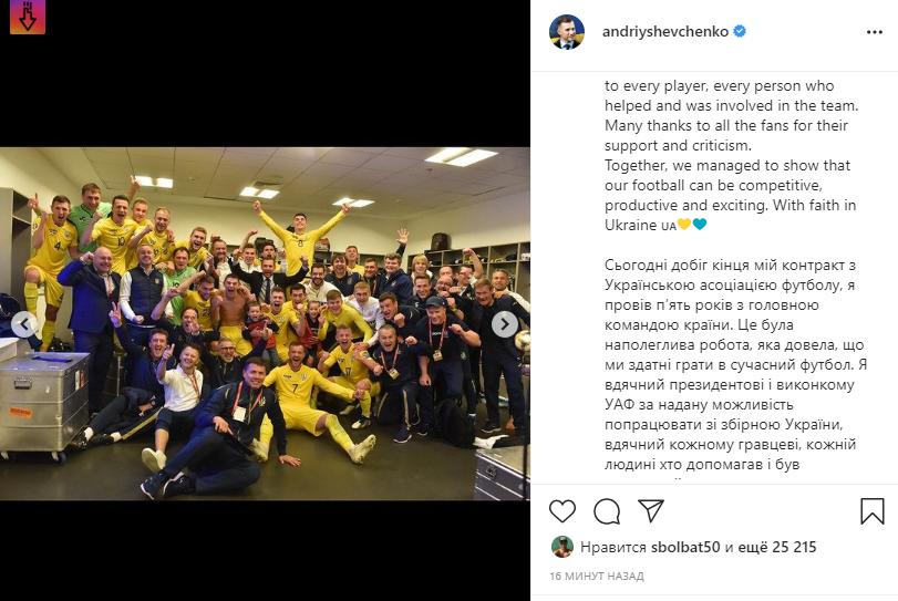 Шевченко попрощался со сборной