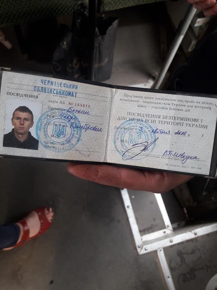 Посвідчення учасника бойових дій Ігоря Бажана