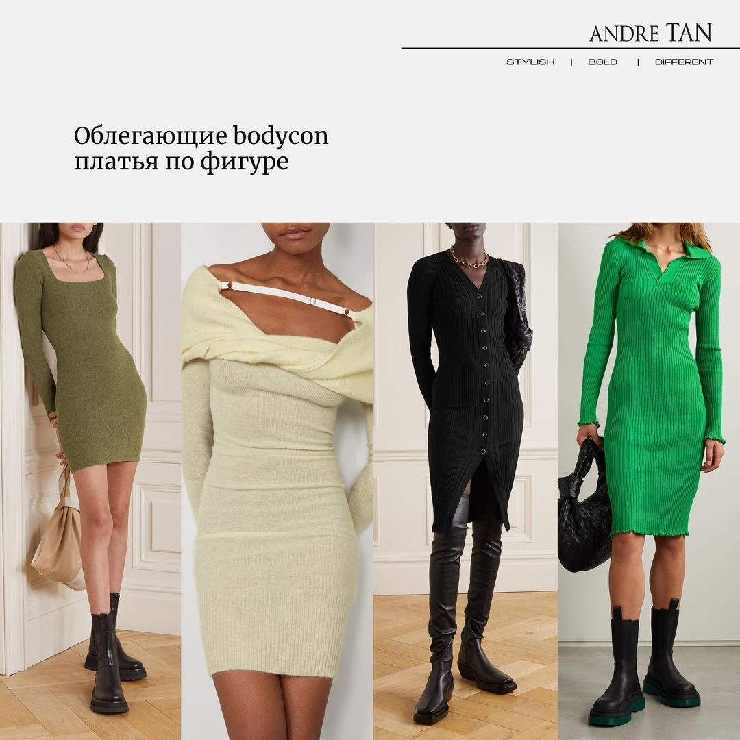 Облегающие bodycon платья по фигуре