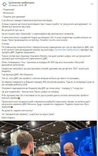 Здається, на думку Карася і Ко, в Україні працює тільки ДФС - та й то лише з грудня 2020-го, коли Мельника без конкурсу поставили її очолювати