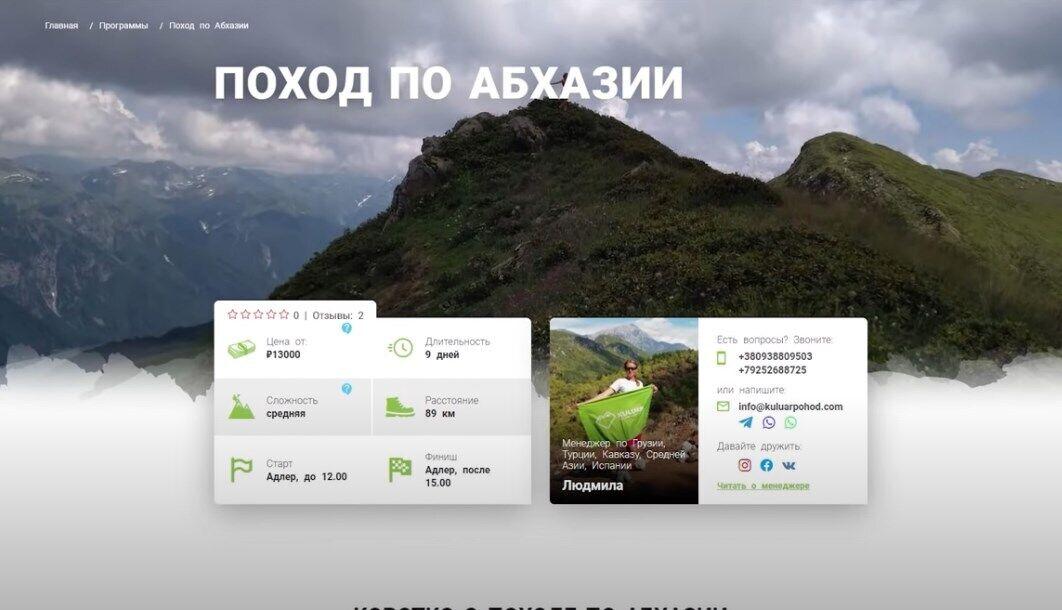 Тури в Абхазію.
