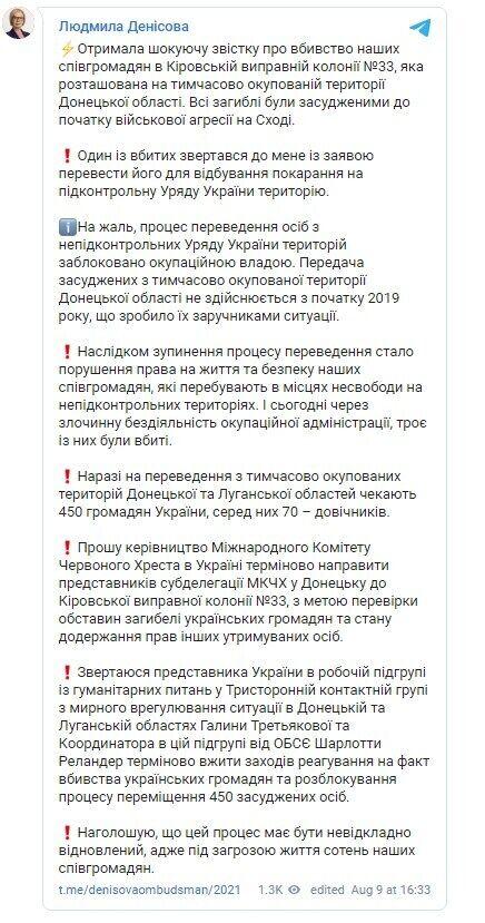 Пост Людмили Денісової.