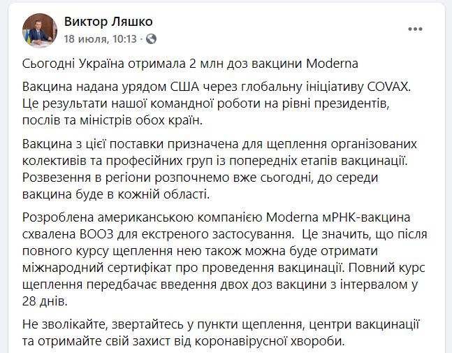 В Україну зі США доставили вакцину Moderna.