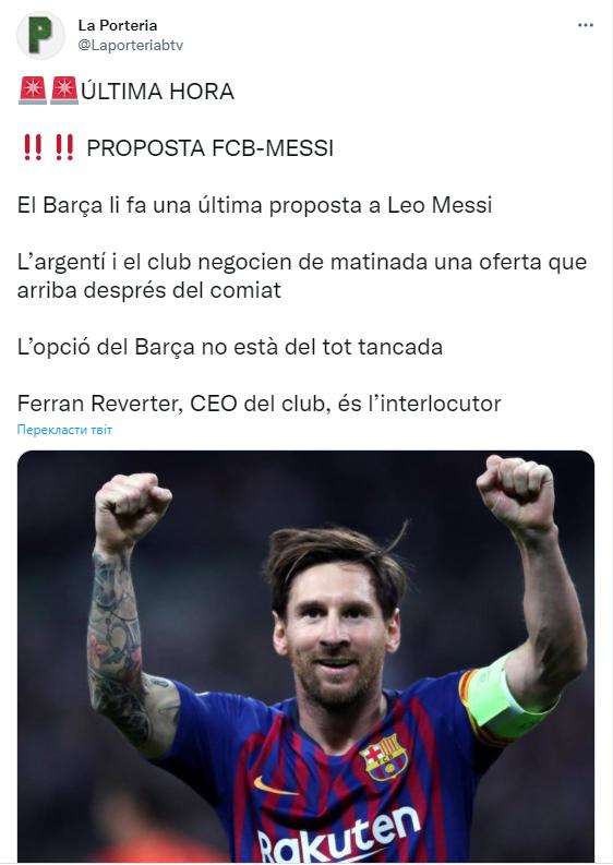 """""""Барселона"""" сделала последнее предложение"""