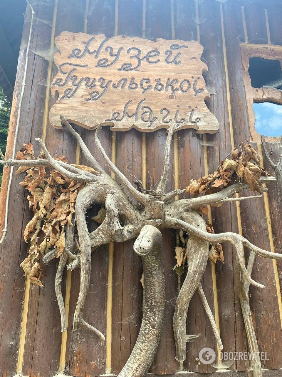 Музей гуцульської магії у Верховині