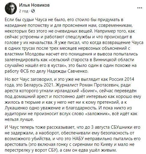 Новиков сравнил похищение Чауса с заключением Протасевича