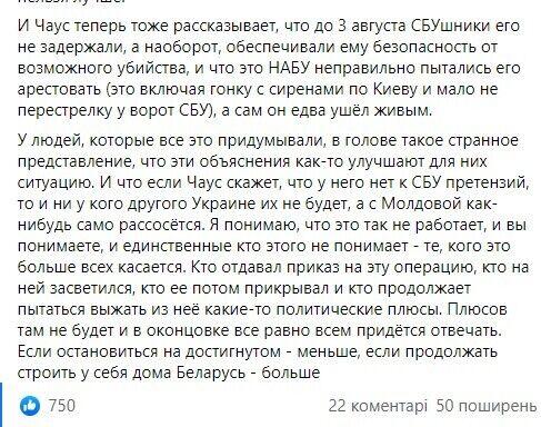 Новиков предположил, что вся история о похищении судьи – чей-то придуманный сценарий
