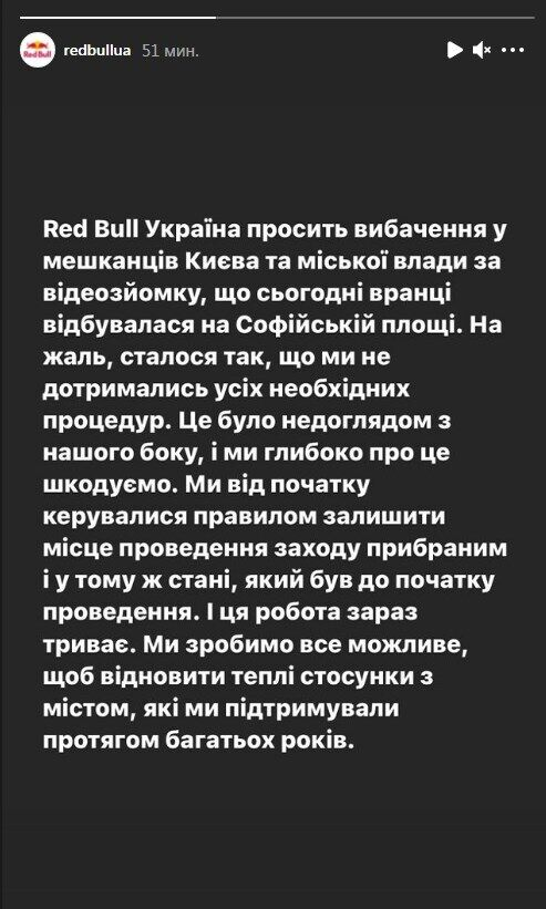 Пост компании Red Bull Украина .