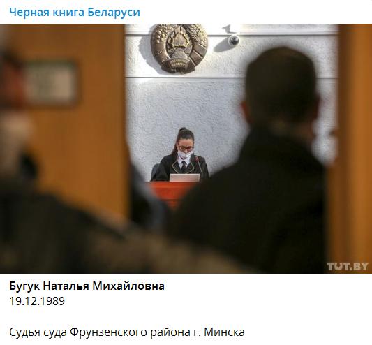 """Дані про суддю в """"Чорній книзі Білорусі"""""""
