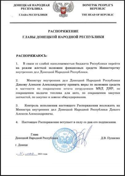"""Российские кураторы оставили без денег боевиков """"ДНР"""""""
