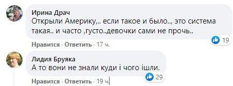 В сети появилось множество комментариев украинцев