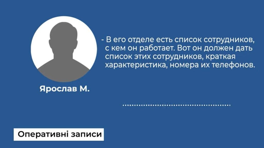 """Перехоплені розмови """"розвідника ЛНР"""""""