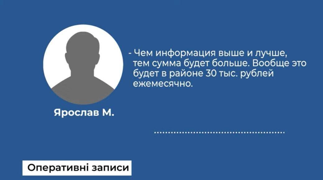 Ярослав М. вербував українців на прифронтовій території