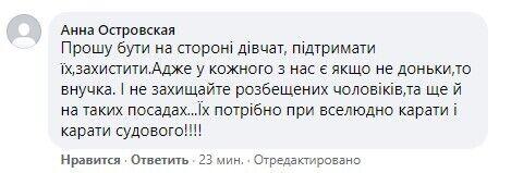 Появилась реакция украинцев на скандал